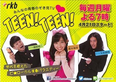 橋本環奈 みんなの青春のぞき見TV TEEN!TEEN!