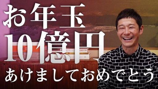 前澤友作 車 金持ち チビ ZOZO 社長 剛力彩芽 Twitter