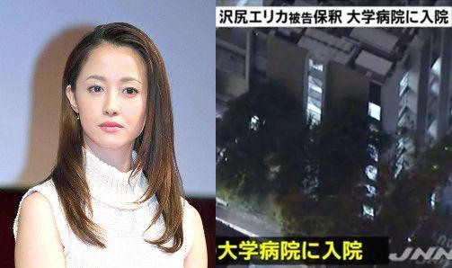 沢尻エリカ 病院名 新宿 慶應大学病院
