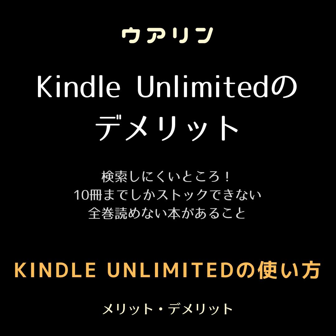 ウアリン kindle unlimited  使い方 メリット デメリット 検索しにくい 10冊までしかストックできない 全巻読めない