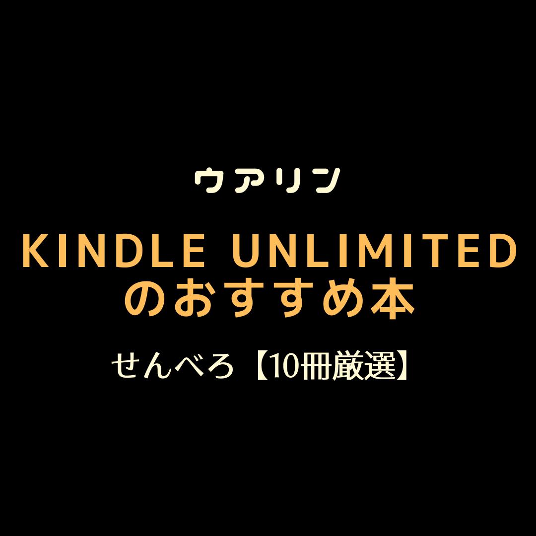 ウアリン kindle unlimited おすすめ本 せんべろ 10冊厳選