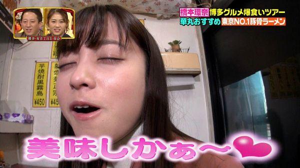 橋本環奈 おっさん ラーメン 食べる