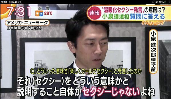 小泉進次郎の学力は大臣以前に日本人失格?低学歴=高校受験の失敗!