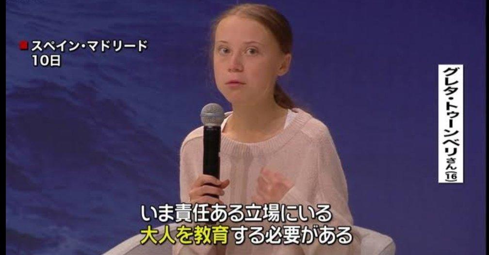 グレタさん 怖い 障害 親 かわいい 中国 洗脳