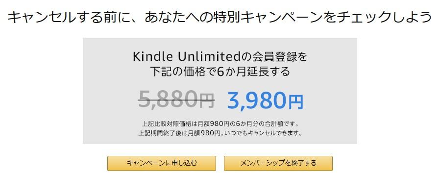 kindle unlimited 特別キャンペーン 6か月延長 優待価格
