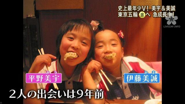 伊藤美誠 平野美宇 コンビ 不仲 強い 実力 みうみま 子供時代