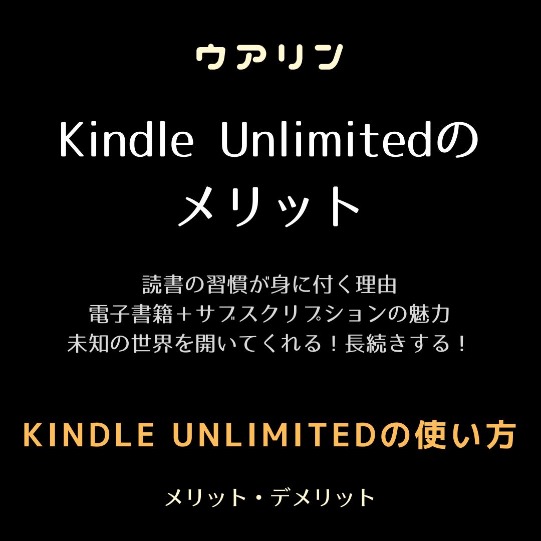ウアリン kindle unlimited  使い方 メリット デメリット 上手な使い方 読書の習慣 電子書籍 サブスクリプション 未知の世界を開いてくれる
