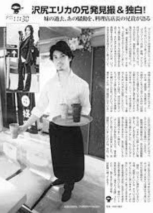 沢尻エリカ 兄 兄弟 澤尻剣士 桜藩 もつ鍋 店長 役員 イケメン 俳優