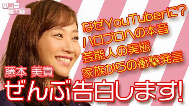 藤本美貴 YouTube ハロー!ミキティ