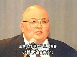 釈尊会 小野兼弘会長