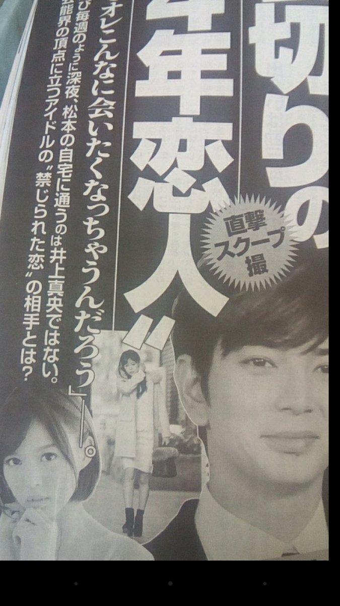 葵つかさ 松本潤 週刊誌