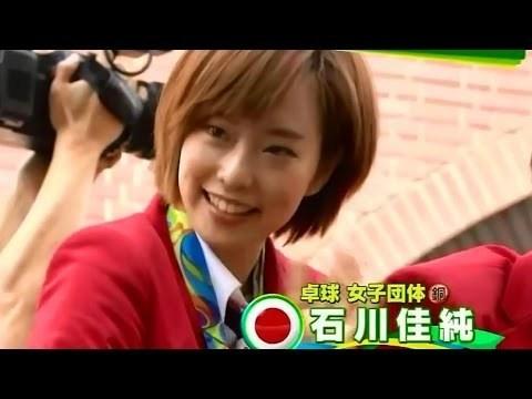 石川佳純 かわいい 画像 卓球