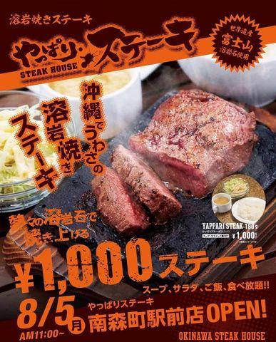やっぱりステーキ 価格 安い