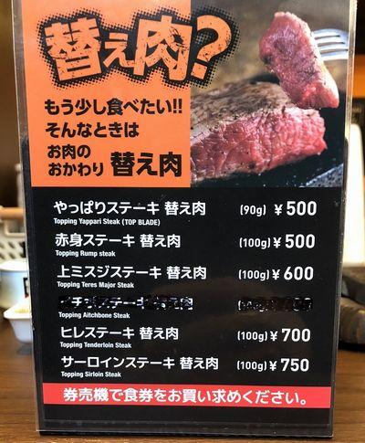 やっぱりステーキ メニュー 替え肉