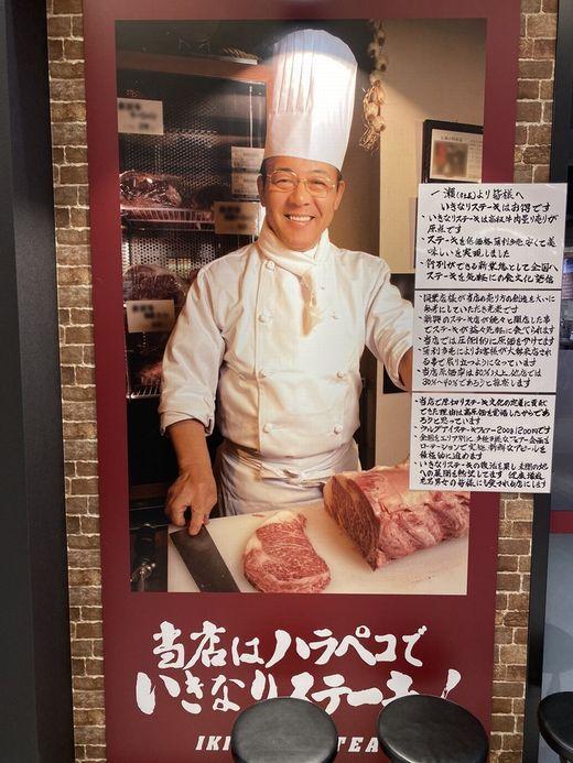 いきなりステーキ 社長 原価率 怪文書