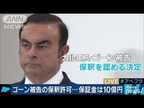 カルロスゴーン 保釈 10億円 弘中惇一郎弁護士
