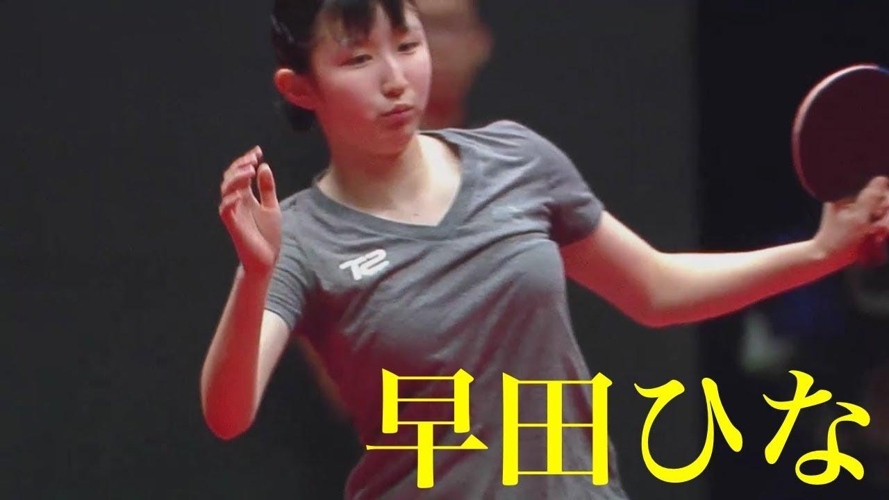 早田ひなカップ画像