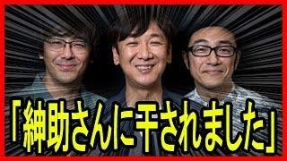 島田紳助 東京03