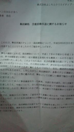島田紳助 引退理由 渡辺二郎 メール