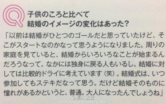 櫻井翔 結婚観 雑誌