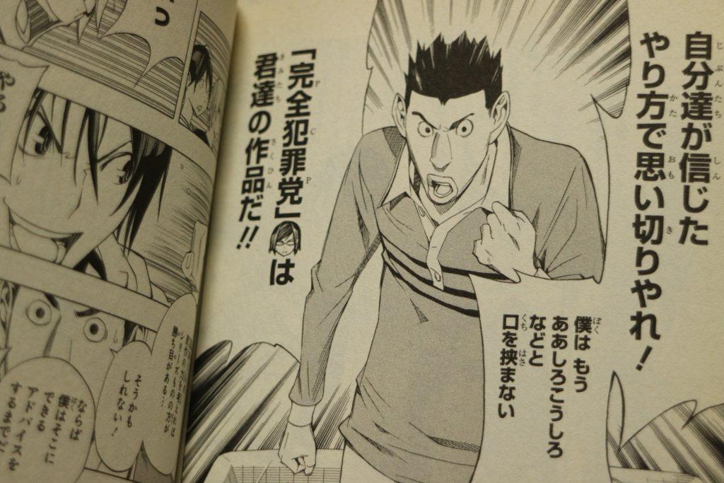 漫画家 編集者 バクマン 服部