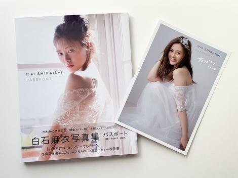 白石麻衣 写真集 印税 売り上げ パスポート 乃木坂46 卒業 限定版