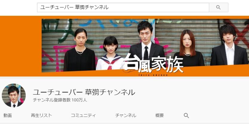草薙チャンネル 草なぎ剛 ユーチューブ  YouTube  登録者数 100万人突破