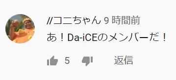 ラファエル YouTuber Da-iCE ダイス加入 引退 骨折動画