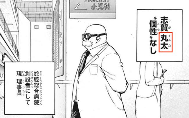 志賀丸太 ヒロアカ 僕のヒーローアカデミア 人体実験