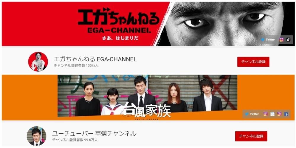 エガちゃんねる 草彅チャンネル