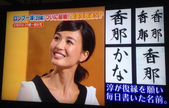 田村淳 嫁 西村香那 画像 現在 馴れ初め 出会い 子供 年齢 復縁 性格 インスタ 手紙 習字