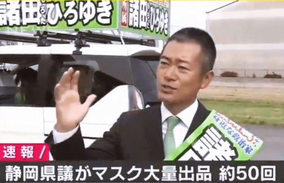 諸田洋之 ヤフオク 転売 マスク 楽天 マジコン 県議 MBA 法政大学 経歴 wiki