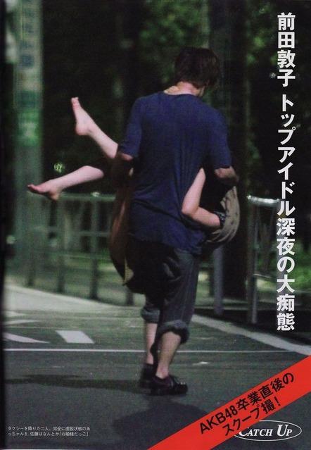 前田敦子 佐藤健 性格 変わった いい 悪すぎ 悪さ 悪そう 恋づつ るろうに剣心