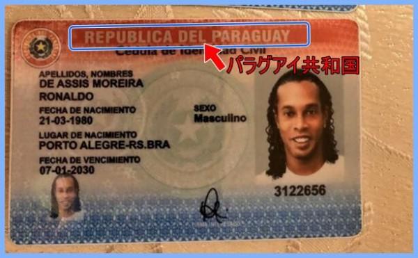 ロナウジーニョ 現在 ロナウジーニョ 破産 ロナウジーニョ 詐欺 ロナウジーニョ パスポート パラグアイ 偽造