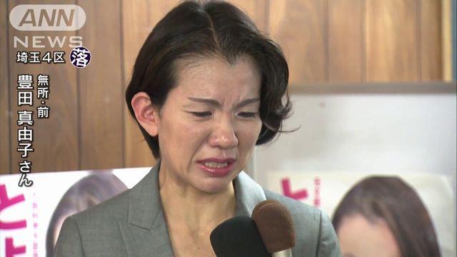 豊田真由子 現在 このハゲー 衆院議員 厚生労働省 暴言 暴行 文春 秘書 園遊会 東大卒 バイキング コメンテーター