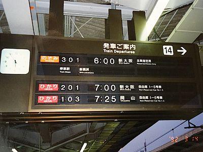 名古屋飛ばし 理由 名古屋飛ばしとは ライブ コンサート イベント 新幹線 のぞみ アニメ 理由 緊急事態宣言 大村秀章 知事
