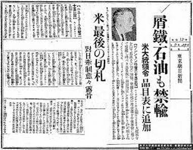 石油の禁輸 新聞