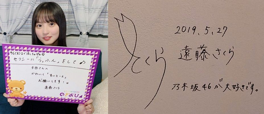 遠藤さくら かわいい 字 サイン