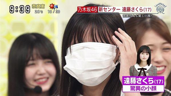 遠藤さくら 小顔 マスク