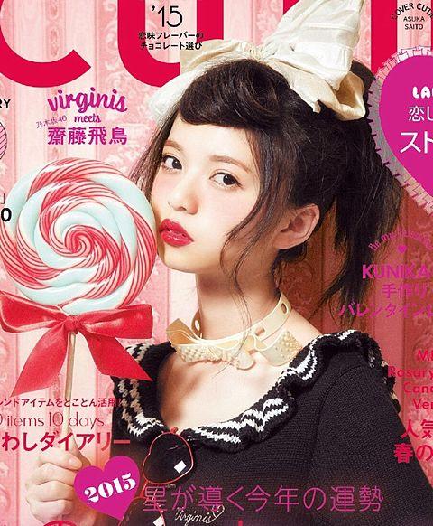 齋藤飛鳥 CUTiE 雑誌 モデル
