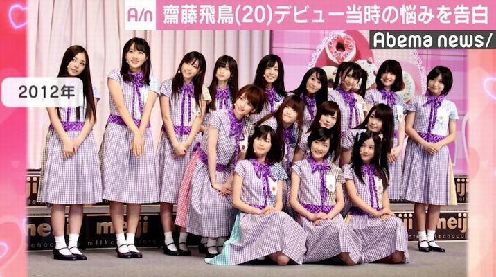 2012年 乃木坂46 デビュー当時 齋藤飛鳥