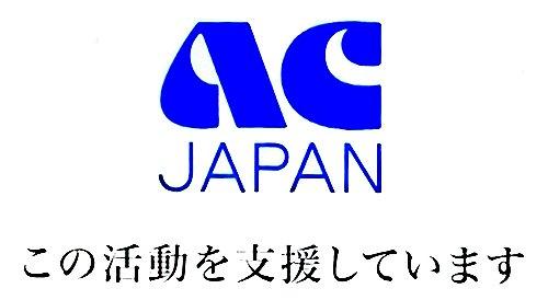 ACジャパン CM