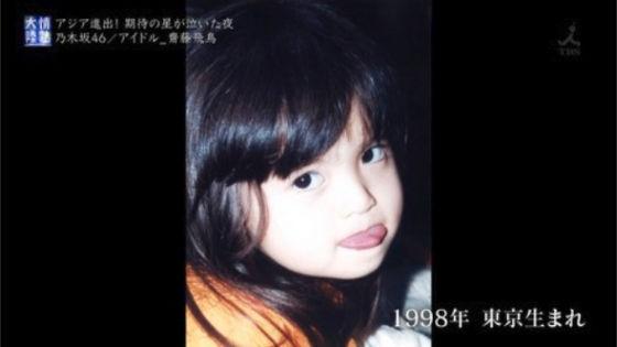 齋藤飛鳥 かわいい 画像 子供時代