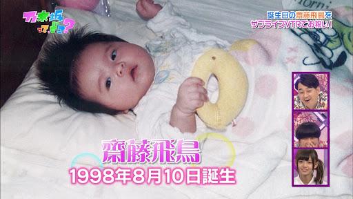 齋藤飛鳥 かわいい 画像 子供時代 赤ちゃん