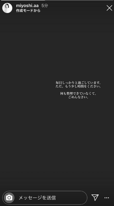 三吉彩花 インスタグラム 声明 コメント