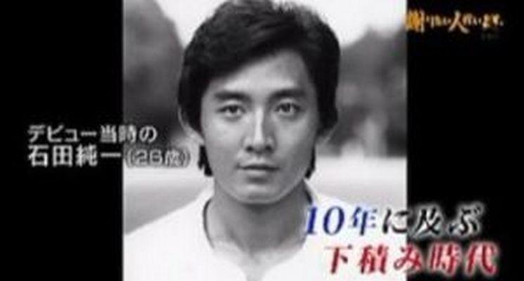 石田純一 若い頃画像 デビュー当時