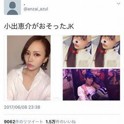 小出恵介 江原穂紀 えはらほのり ハニートラップ Twitter