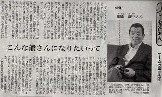 加山雄三 ゲーム 好き ゲーマー バイオハザード 鮫亀 作曲 ウイイレ 免許 自主返納 高齢者スペースインベーダー