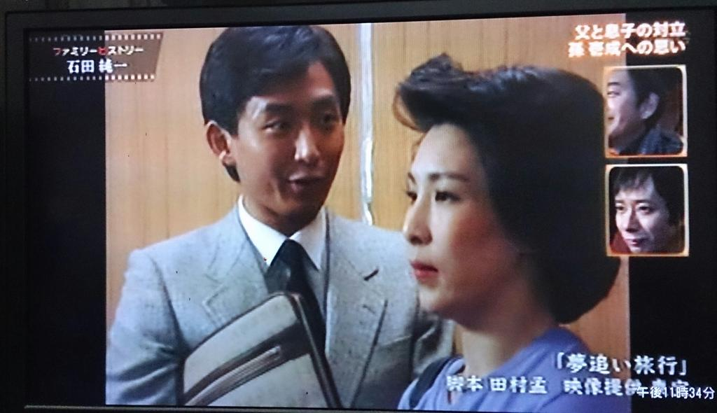 石田純一 若い頃画像 夢追い旅行