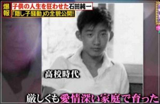 石田純一 若い頃画像 高校時代